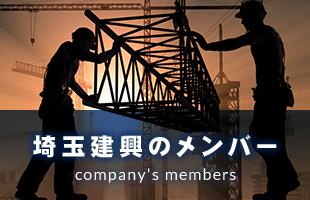 埼玉建興のメンバー