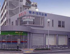 青木信用金庫 蕨支店